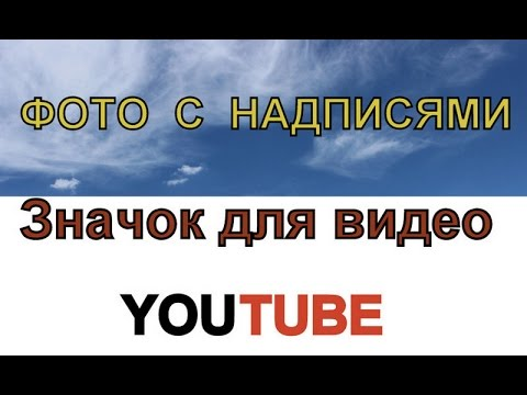 Фото с надписями. Ка сделать значок для видео youtube.