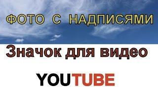 Фото с надписями и значок для видео(Как быстро сделать фото с надписями и значок для видео на youtube. Создать фото с надписью бесплатно можно в..., 2015-11-25T11:39:30.000Z)