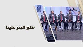الفرقة الهاشمية للأنشاد - طلع البدر علينا