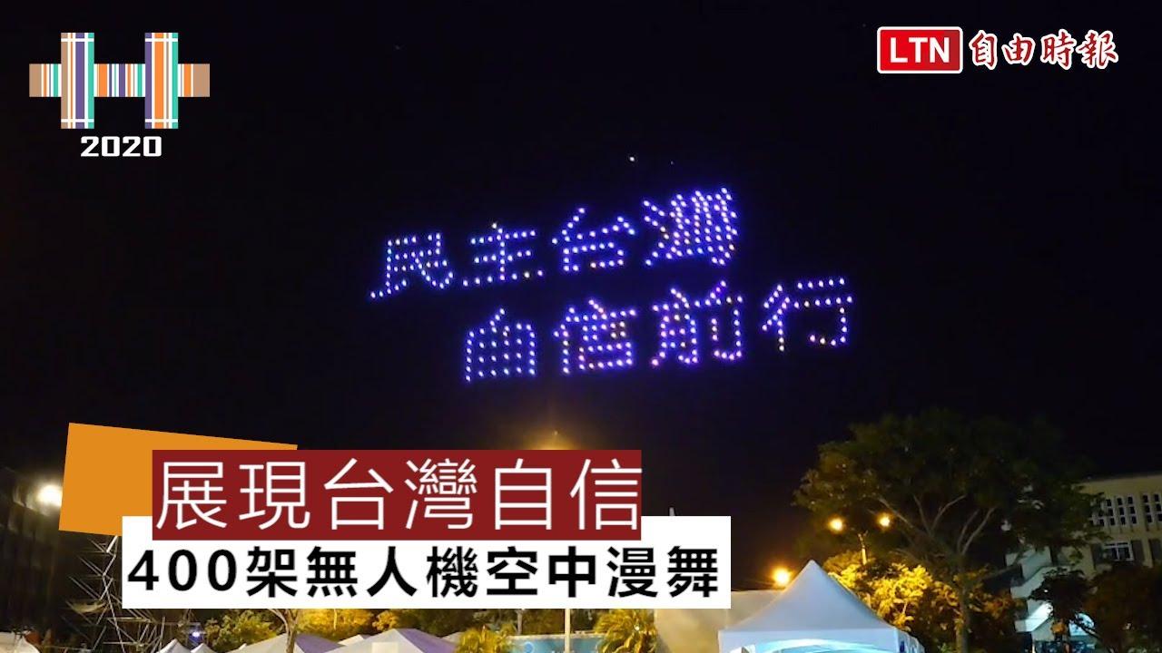 國慶煙火400架無人機空中漫舞 展現台灣自信