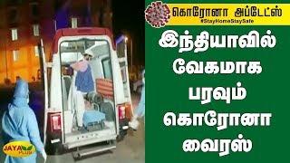 இந்தியாவில் வேகமாக பரவும் கொரோனா வைரஸ் | Coronavirus Pandemic | Coronavirus Lockdown
