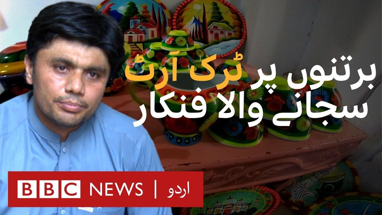 Peshawar based artist styles utensils with famous Pakistani Truck Art - BBC URDU
