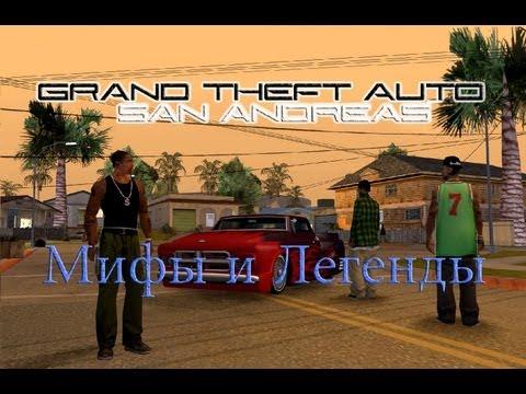 GTA San Andreas - Мифы &...