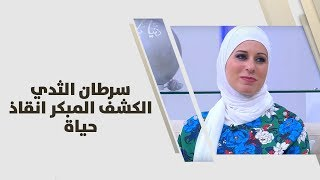 د. رشا الشيخ علي - سرطان الثدي .. الكشف المبكر انقاذ حياة