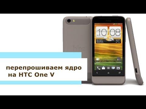 перепрошивка ядра на андроид HTC One V (проблема:вылетала камера)