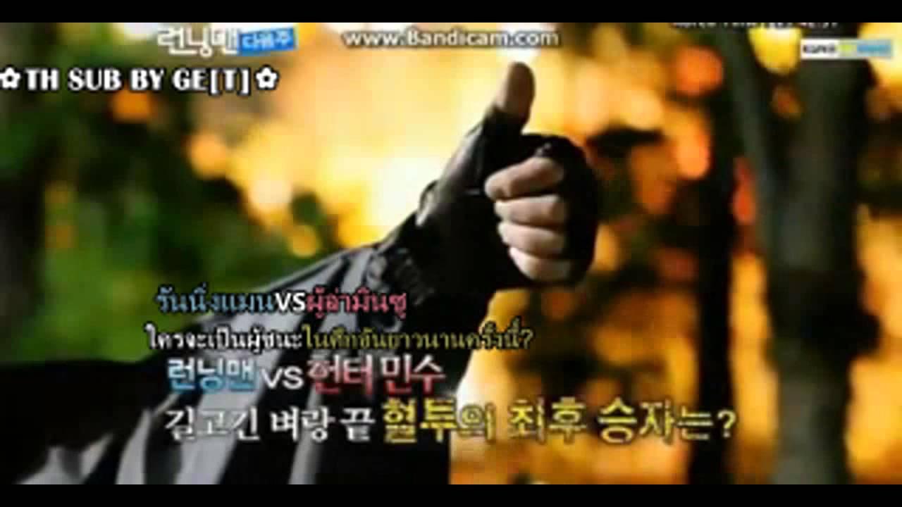 Running Man Ep 118 Next Week Preview Choi Min Soo & Park Bo Kyung