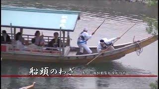【岐阜市】長良川鵜飼 観覧船/船頭・舟大工のわざ (1/2)