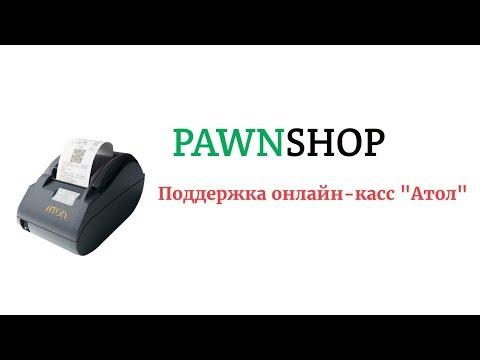 Онлайн-кассы для ломбарда. Поддержка программой для ломбарда PawnShop.