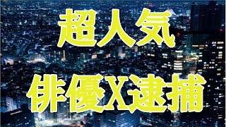 清水良太郎覚せい剤容疑で遠藤要「不倫」同時発覚も!? 以前から https:/...