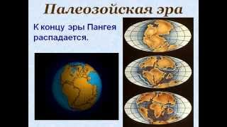 Эволюция жизни на Земле.AVI
