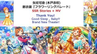 矢吹可奈Character Stories Episode 1-3 & SR+R+N Cards:: https://yout...