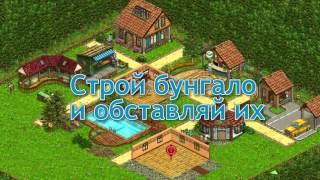 My Sunny Resort trailer /4GameGround.ru