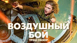ВОЗДУШНЫЙ БОЙ (2020) - Треш Обзор Фильма [Тень в облаках]