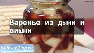 Рецепт Варенье из дыни ивишни