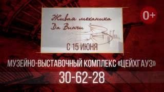 Живая механика да Винчи в Астрахани!