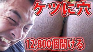 楊枝でケツに穴12800個穴を開ける【100均拷問椅子】 つまようじ60本 検索動画 27