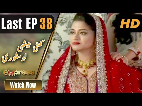 Pakistani Drama | Khatti Methi Love Story - Last Episode 37 | Eid Day 2 | Express Entertainment
