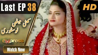 Pakistani Drama | Khatti Methi Love Story - Last Episode 37 | Eid Day 2 | Express Entertainment