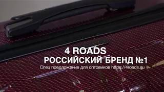 4ROADS - Чемоданы | Дорожные сумки| Рюкзаки(, 2017-08-22T06:26:11.000Z)