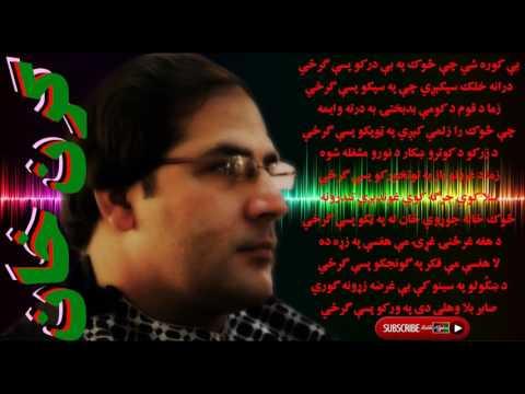 KARAN KHAN | کرن خان | بې کوره شي چې څوک بې درکو پسې گرځي