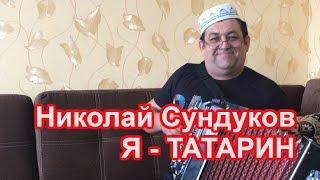 Николай Сундуков - Я татарин, я татарин человек простой.
