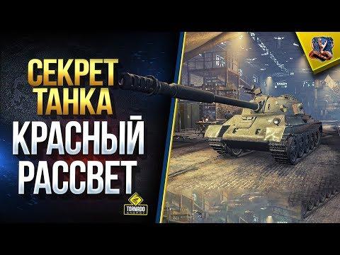 Красный Рассвет - Секрет Танка (Стальной охотник Юша о World Of Tanks)