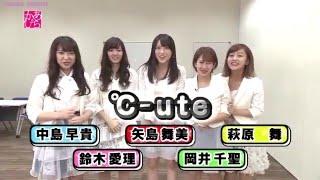 °C-ute Iron Hearts Preview MV