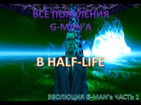 ВСЕ ПОЯВЛЕНИЯ G-MAN'а В HALF-LIFE! Эволюция G-MAN'а ЧАСТЬ 1