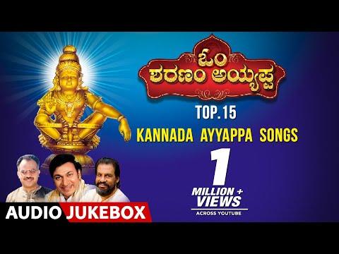 Top 15 Kannada Ayyappa Songs | Om Sharanam Ayyappa | Ayyappa Swamy Songs | Kannada Devotional Songs