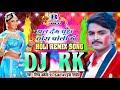 Dj RK 2018 हिट Bhojpuri होली Dj Remix Song || Dal Dem Chuha Tora Choli Me || Vinay Akela