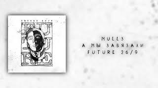 Mull3  А мы завязали   Future 26/9