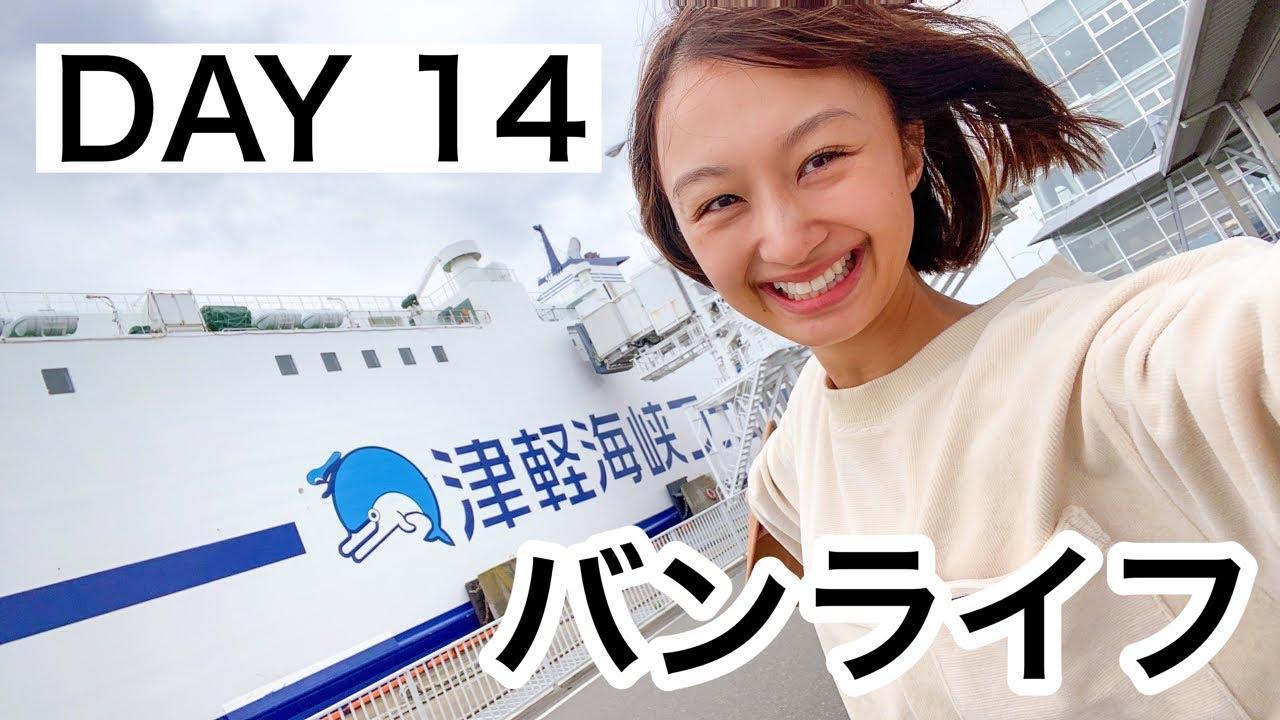 【毎日配信】埼玉〜北海道までバンライフ!車中泊14日目。ついに北海道に渡りました。by 近藤あや