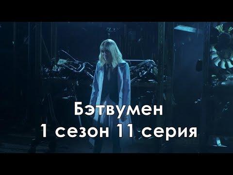 Бэтвумен 1 сезон 11 серия - Промо с русскими субтитрами (Сериал 2019) // Batwoman 1x11 Promo