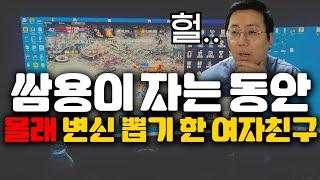 [쌈용] 리니지M 잠든 사이 여자친구가 변신 뽑기를..? (ft.서프라이즈 선물)