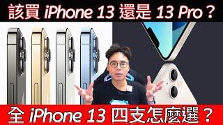 該直衝 iPhone 13 Pro Max?還是買平價 iPhone 13 就好?全 4 支該怎麼選?值得買嗎?