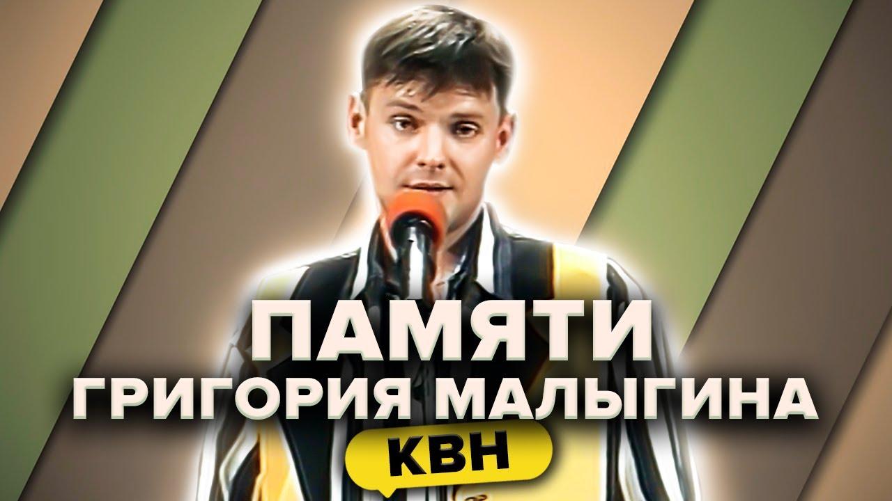 Памяти Григория Малыгина КВН
