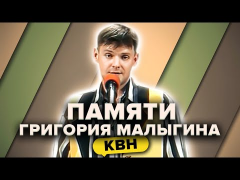 Памяти Григория Малыгина. КВН