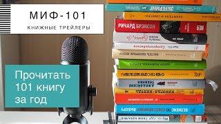 МИФ-101   ЗАПУСКАЮ КНИЖНЫЕ ТРЕЙЛЕРЫ