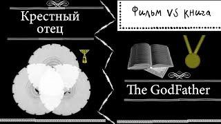 Фильм VS Книга. Крестный отец