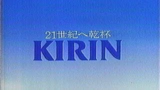 キリンビール/キリンビバレッジ 麒麟伝説 キリンオフサイド キリンライ...