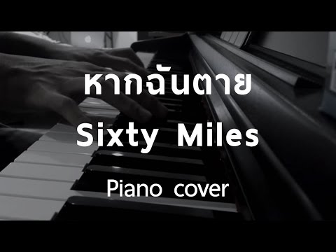 [ Cover ] - หากฉันตาย - Sixty Miles (Piano) by fourkosi