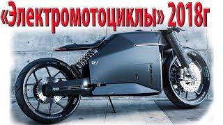 «Электромотоциклы» 2018г
