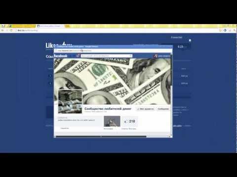 Как заработать на Facebook! Способ 2