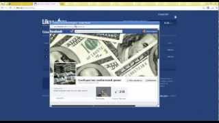 Заработок в Facebook или как заработать на Facebook?