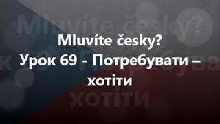 Чеська мова: Урок 69 - Потребувати – хотіти