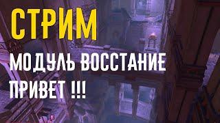 Модуль Восстание привет!!! // Neverwinter online Мод.17