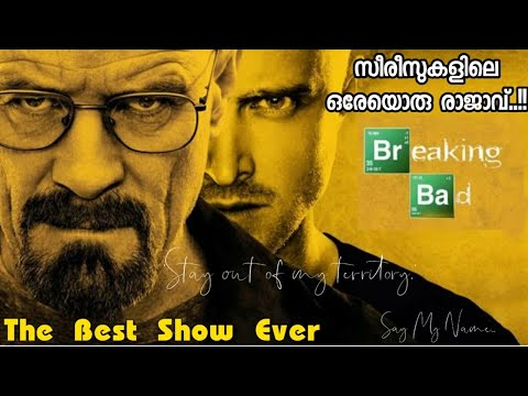 Breaking Bad | 2008-2013 | English | AMC Series | Malayalam Review | By R2h Media | Vince Gilligan
