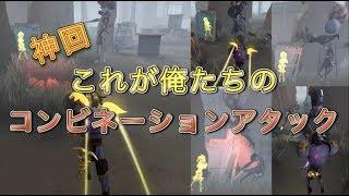 【第五人格】神回 味方とミラクルコンビネーションアタックを決めるガバオフェンス【Identity V】