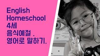 #니나는니나노#48개월아들과영어로매일대화#음식예절수다