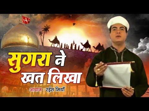 इस सुनकर आंसू निकल जाएँगे आपके - Sugra Ne Khat Likha | Rais Miyan | Sugra Ka Khat | Muharram Video